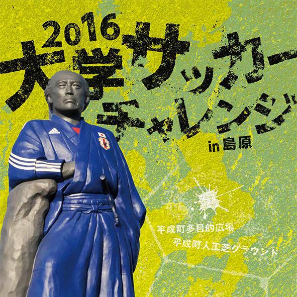 2016大学サッカーチャレンジin島原