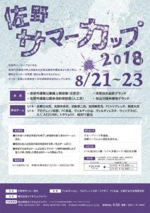 佐野サマーカップ2018