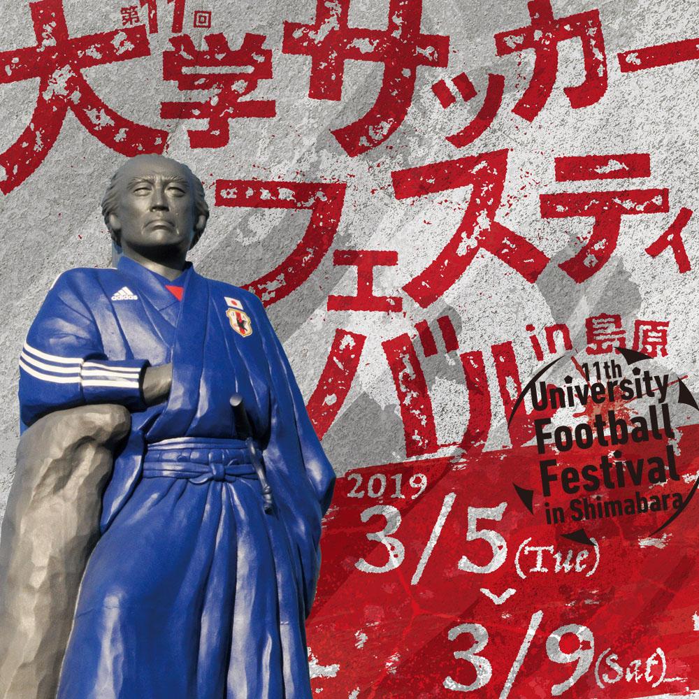 第11回大学サッカーフェスティバルin島原