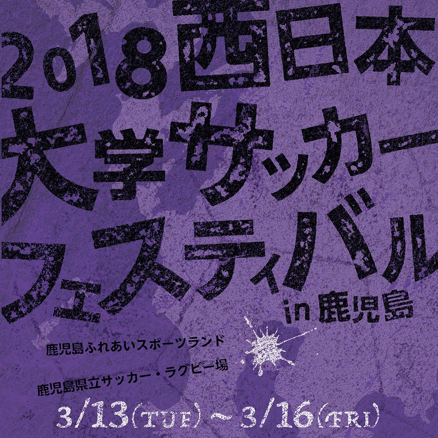 2018西日本大学サッカーフェスティバルin鹿児島